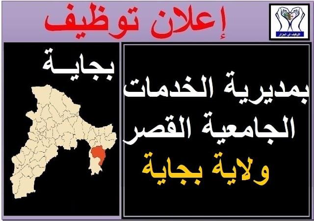 اعلان توظيف بمديرية الخدمات الجامعية القصر ولاية بجاية - التوظيف في الجزائر