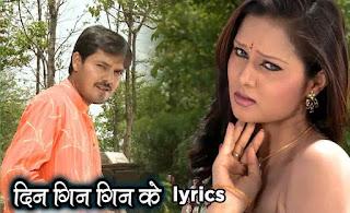 Din Gin Gin Ke Lyrics – Hero No.1  Alka Chandrakar