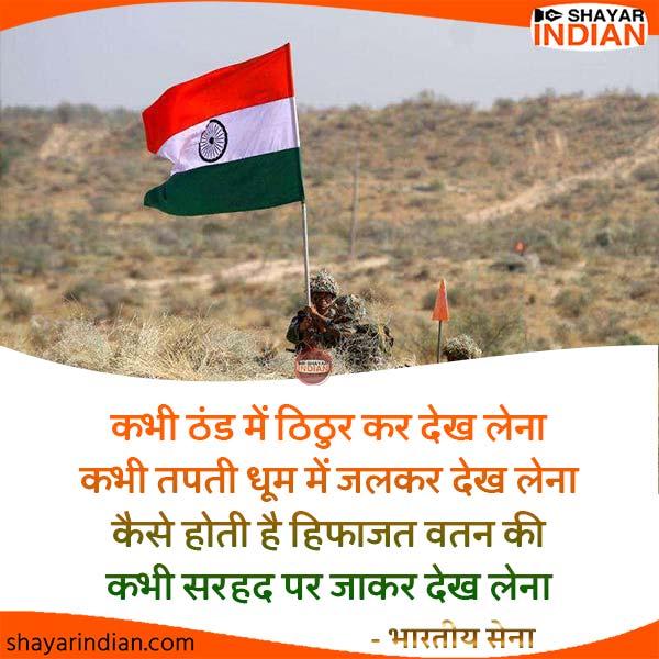 Happy Republic Day 2020 : Shayari Status Quotes for Indian Army in Hindi