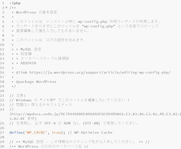 wp-config WP-Optimize WP_CACHE