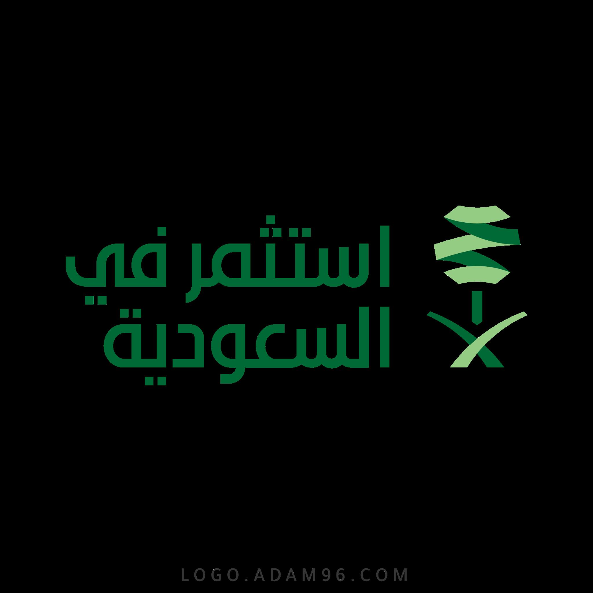 تحميل شعار استثمر في السعودية لوجو رسمي عالي الجودة PNG