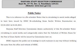 HSSC Gram Sachiv Exam Date News Found fake