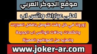 احلى عبارات واتس اب 2021 Best WhatsApp phrases - الجوكر العربي