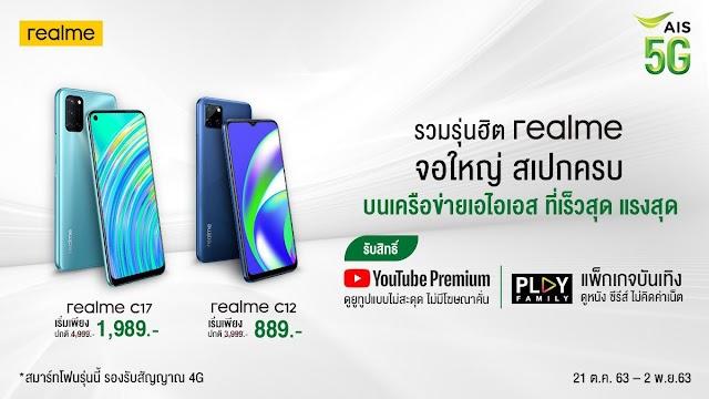 realme ร่วมมือ AIS ส่งสมาร์ทโฟนสเปกแรง จอใหญ่จัดเต็ม ในราคาเริ่มต้นเพียง 889 บาท พร้อมรับสิทธิ์ Youtube Premium และ AIS Play ฟรี วันนี้ถึง 2 พฤศจิกายนนี้เท่านั้น