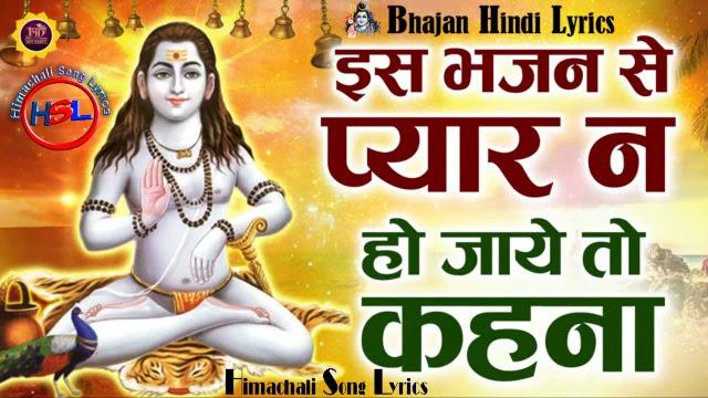 Baba Tere Dware Pe Lyrics - Beti Priyanka ~ Baba Balak Nath Bhajan