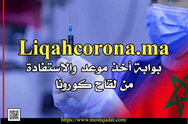 Liqahcorona.ma بوابة أخذ موعد والاستفادة من لقاح كورونا