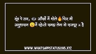 Rajputana Shayari Status