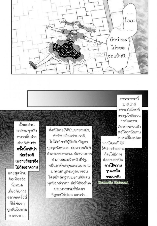 Konyaku Haki kara Hajimaru Akuyaku Reijou no Kangoku Slow Life - หน้า 43