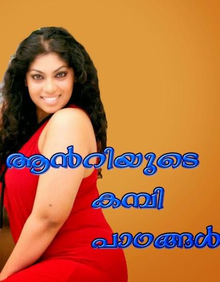 Malayalam Kambi Pusthakam Pdf