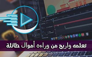 ما هو الموشن غرافيك و كيف تربح منه اموالا طائلة؟ و اليك افضل الكورسات لتعلم الموشن غرافيك مجانا و بالعربية