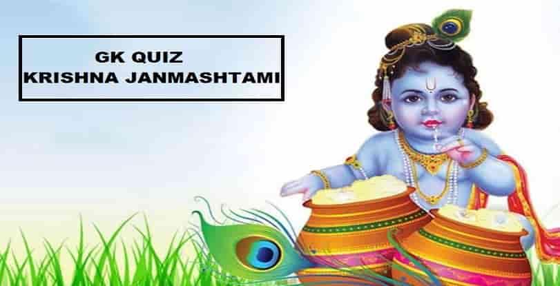 GK Quiz on Krishna Janmashtami