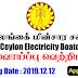 Vacancy In Ceylon Electricity Board