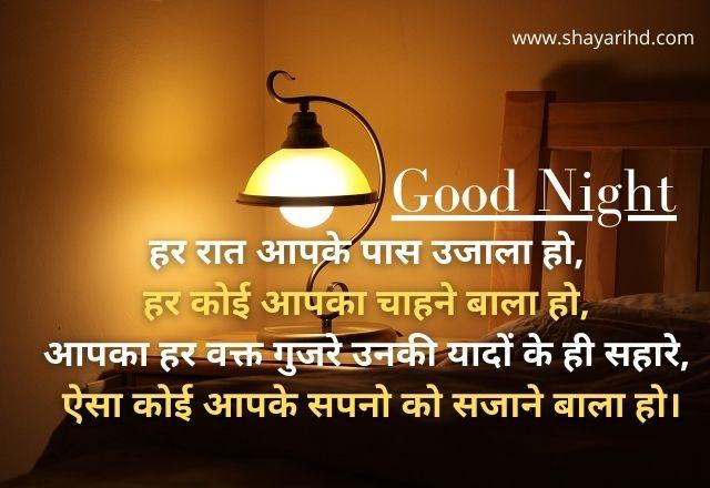 Good night shayari Image in hindi hd