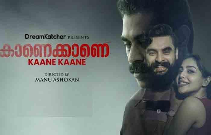 Kochi, News, Kerala, Top-Headlines, Cinema, Entertainment, Video, Tovino's new movie 'Kaanekkane' trailer