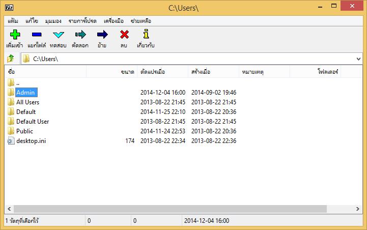 โหลด 7-Zip 18 05 [Full] ภาษาไทย x86/x64 +วิธีใช้ บีบอัดไฟล์ให้เล็กที่สุด