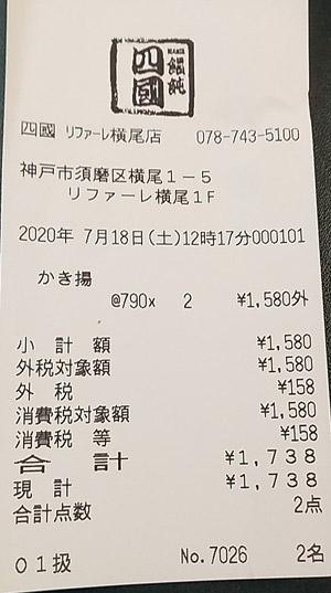 饂飩の四國 リファーレ横尾店 2020/7/18 飲食のレシート