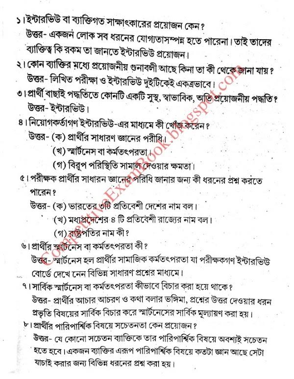 interview special Bengali ebook download