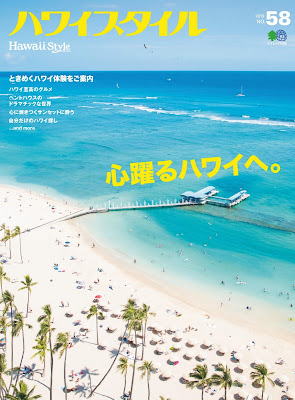 Hawai Sutairu No.58 zip online dl and discussion