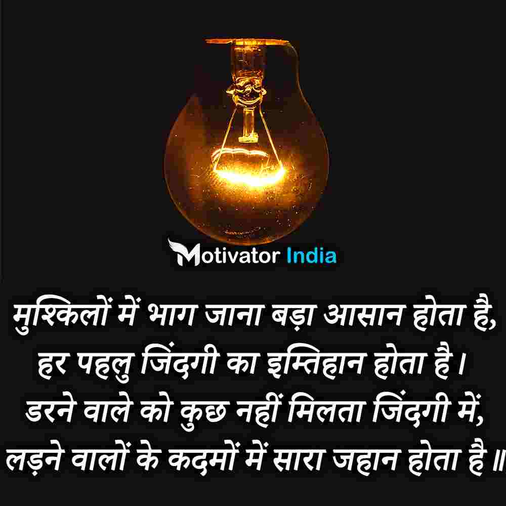 problem motivational shayari, motivational shayari on problem, inspirational shayari