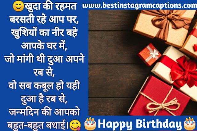 birthday par shayari