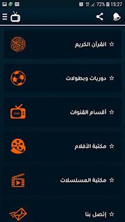 تحميل تطبيق جديد ANIS TV APK لمشاهدة القنوات المشفرة الرياضية العربية و العالمية و الافلام و المسلسلات الاجنبية
