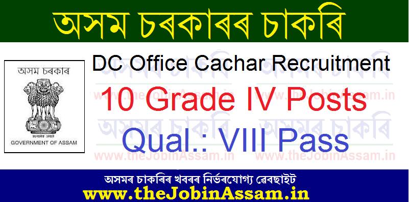 DC Office Cachar Recruitment 2021: