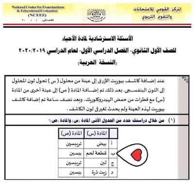 إجابة نموذج امتحان الاحياء الاسترشادي للصف الاول الثانوي الترم الاول 2020