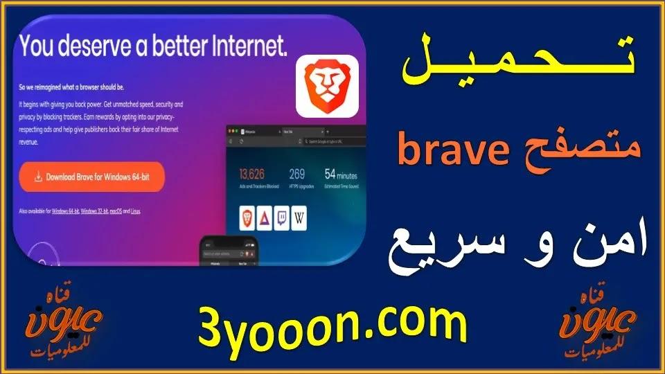 تحميل متصفح brave browser 2020 اخر اصدار | افضل متصفح مجاني
