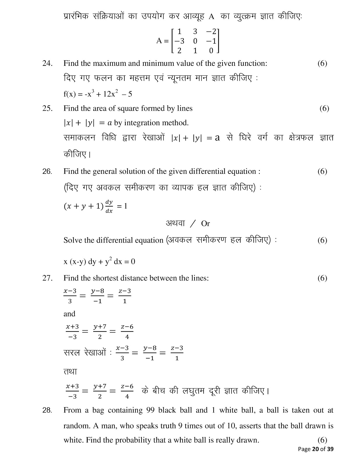 JAC board class 12th 2018 Mathematics model sample paper