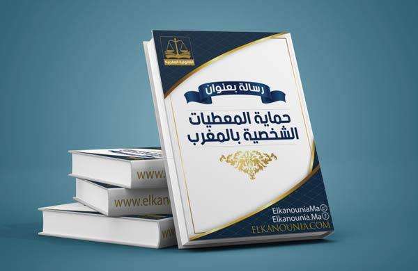 رسالة بعنوان: حماية المعطيات الشخصية بالمغرب (دراسة تحليلية مقارنة) PDF