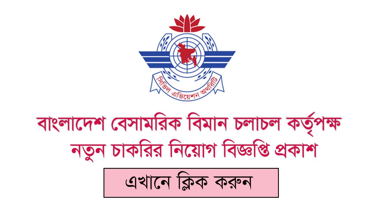 বাংলাদেশ বেসামরিক বিমান চলাচল কর্তৃপক্ষের নিয়োগ বিজ্ঞপ্তি প্রকাশ || Civil Aviation Authority Bangladesh Job Circular