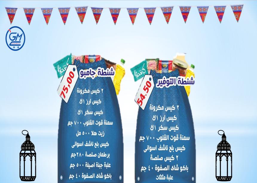 عروض كرتونة رمضان 2020 من الجيزاوى ماركت
