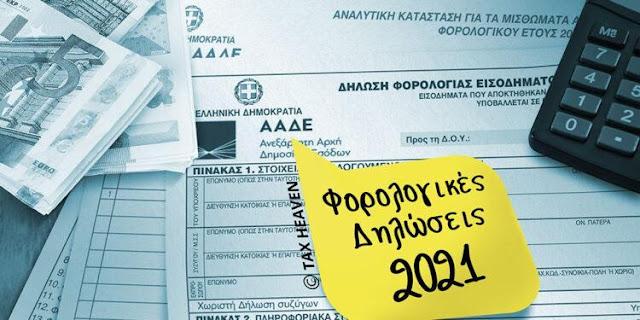 Τις επόμενες ημέρες (ίσως και σήμερα) θα ανοίξει το σύστημα για την υποβολή Δηλώσεων Φορολογίας Εισοδήματος για τα εισοδήματα του 2020. Η φετινή διαδικασία θα έχει αρκετές ιδιαιτερότητες και θα χρειαστεί ενδεχομένως περισσότερος χρόνος, ώστε να γίνουν οι απαραίτητες διασταυρώσεις και έλεγχοι πριν την υποβολή.