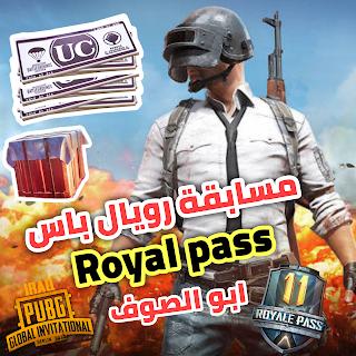 مسابقة ابو الصوف شحن رويال باس PUBG Mobile