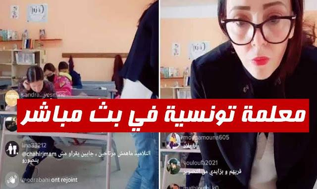 معلّمة تونسية في بثّ مباشر داخل القسم تثير الجدل
