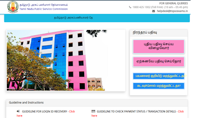 TNPSC Group 4 Admit Card 2019 Download