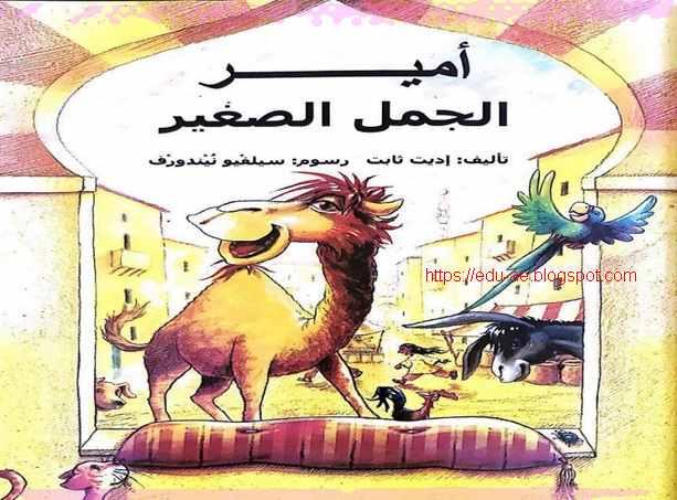 قصة امير الجمل الصغير مادة اللغة العربية للصف الرابع الفصل الأول 2019-2020- تعليم الامارات