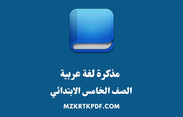 مذكرة لغة عربية للصف الخامس الابتدائي الترم الاول