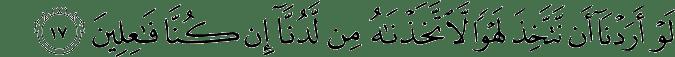 Surat Al Anbiya Ayat 17