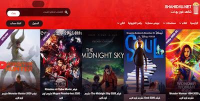 موقع Shahid4u لمشاهدة الافلام والمسلسلات وافلام الكرتون اونلاين
