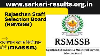 RSMSSBभर्ती 2021 - राजस्थान ग्राम  विकास  अधिकारी (VDO) ऑनलाइन  फॉर्म
