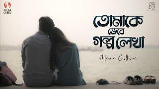 Tomake Bhebe Golpo Lekha (Lyrics) Rupak Tiary
