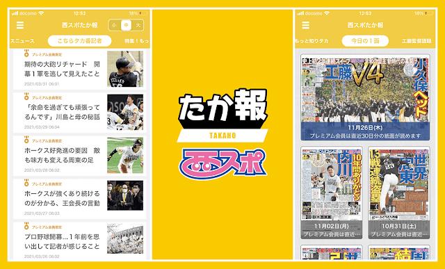 ホークスのファン向けアプリ「西スポたか報」が登場。西スポが手掛ける福岡ソフトバンクホークス情報アプリ