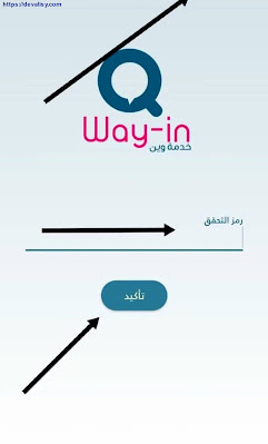 حل مشكلة برنامج وينwae-in لم يتم التسجيل على الشبكة وتحميله متجر جوجل بلي بخطوات سهلة