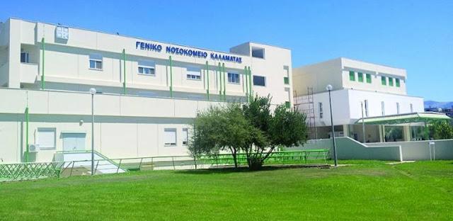 ΚΟΝΔΥΛΙΑ από από την Περιφέρεια Πελοποννήσου για την προμήθεια 20 ασθενοφόρων για τα Κέντρα Υγείας
