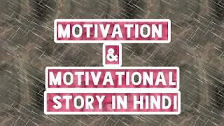 Motivation & Motivational Story In Hindi. मोटीवेशन Stories इं हिन्दी?