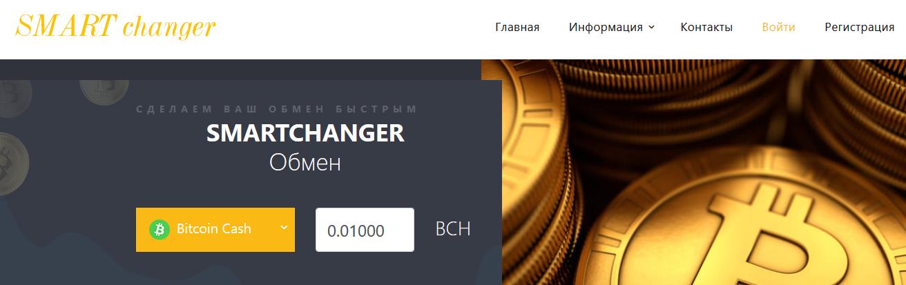 [Лохотрон] smart-changer.com – Отзывы? Очередная фальшивая система обмена денег