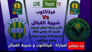 بث مباشر لمباراة : فيتاكلوب و شبيبة القبائل / كأس رابطة أبطال افريقيا