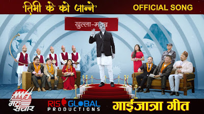 Hari Bansa Acharya's Gaijatra song 'Timi K Ko Jaane' on YouTube