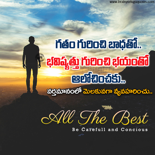 telugu words on life, self motivational quotes on life, best words on life in telugu, whats app sharing quotes in telugu